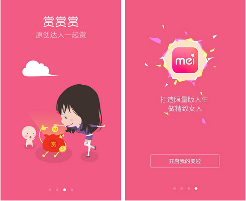 美啦(生活休闲) v4.4.1 for Android安卓版 - 截图1