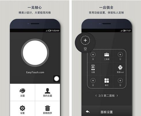 EasyTouch(系统工具) v4.0.0 for Android安卓版 - 截图1