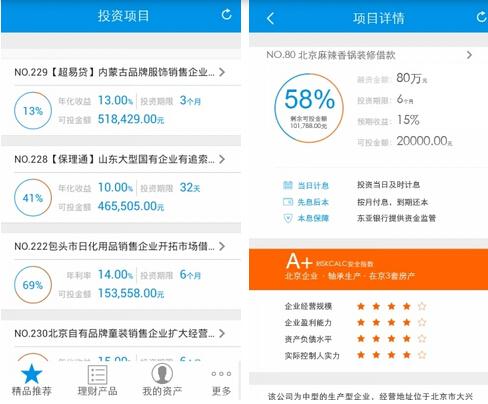 九斗鱼P2P理财(金融理财) v1.4.4 for Android安卓版 - 截图1