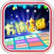方块连爆for iPhone苹果版6.0(休闲益智)