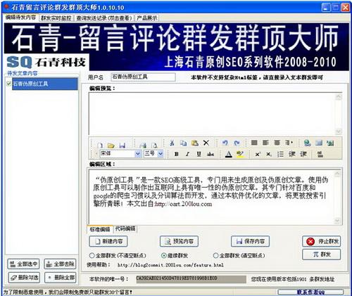 石青留言发送大师 2.1.5(SEO高级工具) - 截图1