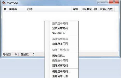 ManyQQ2 2.3(聊天工具) - 截图1