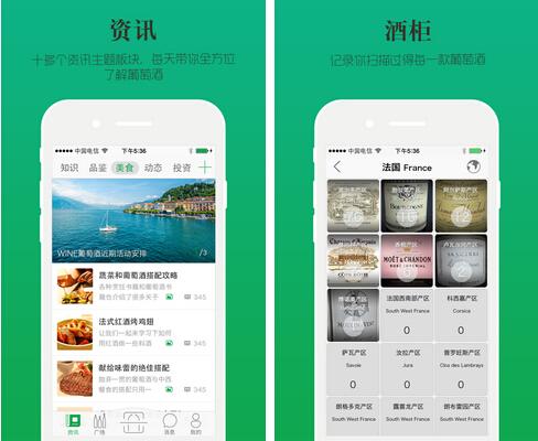 论酒(通讯社交) v2.7.0 for Android安卓版 - 截图1