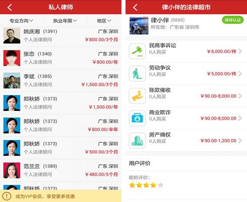 律伴(法律助手) v2.0.0.425 for Android安卓版 - 截图1