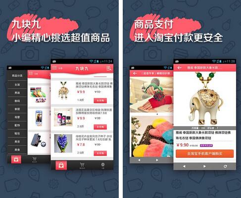 精品购物(掌上购物) v3.7.0 for Android安卓版 - 截图1
