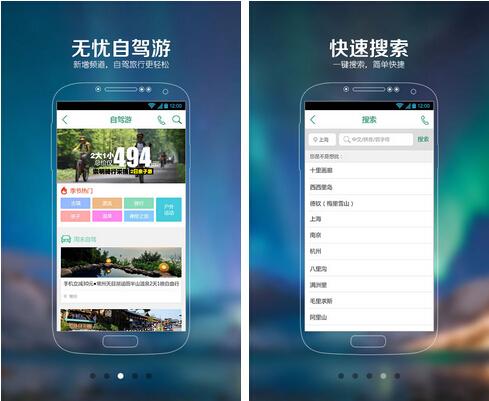 春秋旅游(地图旅游) v6.3.4 for Android安卓版 - 截图1