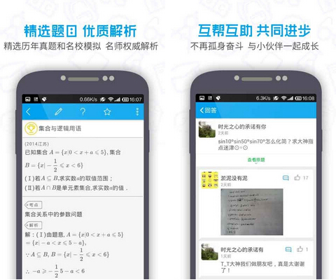 提分(教育学习) v4.1.1 for Android安卓版 - 截图1