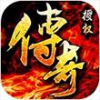 决战沙城for iPhone苹果版6.0(热血传奇)