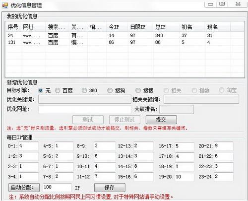 极速优化宝 1.5.4.0(网站优化) - 截图1