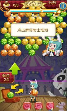泡泡龙魔法之旅(Q萌泡泡龙) v4.0.0 for Android安卓版 - 截图1