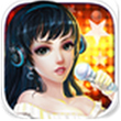 我爱大明星for iPhone苹果版5.0(娱乐养成)