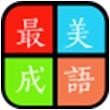 成语学堂for iPhone苹果版4.3.1(益智解谜)