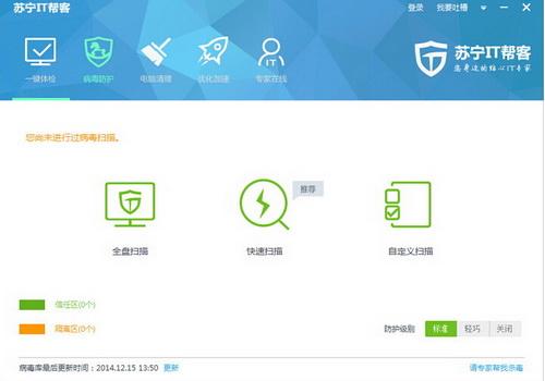 苏宁IT帮客 6.19.1.0423(电脑杀毒) - 截图1