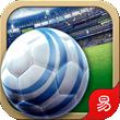 实况俱乐部for iPhone苹果版6.0(足球竞技)