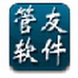 管友服装销售软件(零售版) 3.38(服装销售管理)