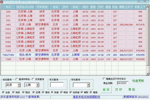 路路通时刻表电脑版(列车查询) - 截图1