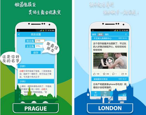 搞笑妹子(爆笑阅读) v2.8.6 for Android安卓版 - 截图1