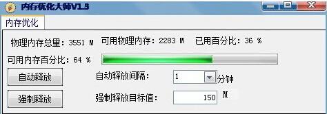 自同步1.8.5(局域网文件同步备份工具) - 截图1