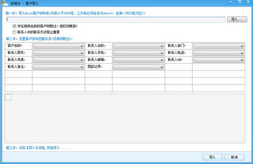 好笔头业务管家 3.5.8(业务管理) - 截图1