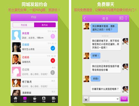 有恋约会(通讯社交) v2.8.0 for Android安卓版 - 截图1