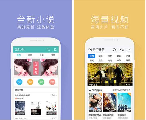 百度手机浏览器(手机浏览器) v5.7.3 for Android安卓 - 截图1