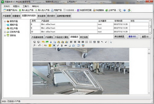 阿里助手 5.7.6.0(网店管理) - 截图1
