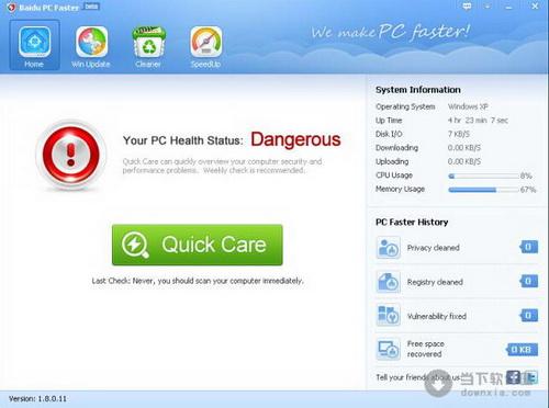 Baidu PC Faster 5.1.3.124809(电脑加速高手) - 截图1