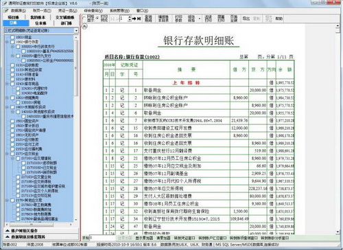 新纪元通用账证查询打印软件 For 金蝶K3系列 10 - 截图1