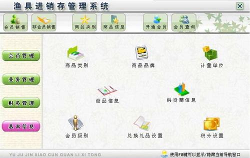 思飞账房通渔具店销售管理软件 9.27(销售管理) - 截图1