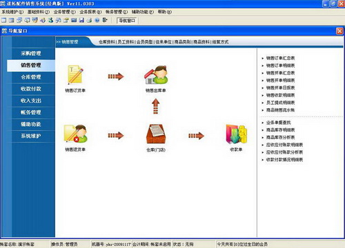 速拓配件销售系统软件(经典版) 15.0427(销售专家 - 截图1