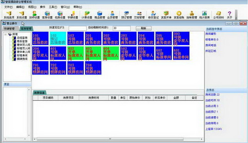 智信酒店管理软件 综合版 2.88(酒店管理) - 截图1