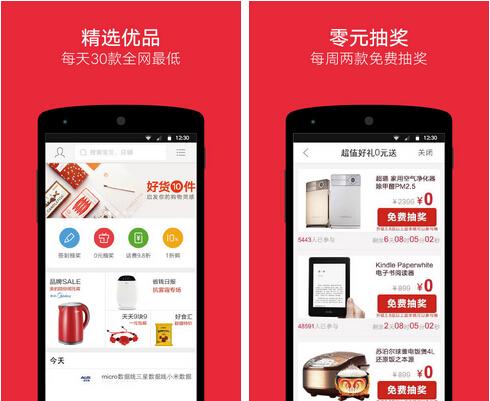 今日半价(购物优惠) v4.7.4 Android安卓版 - 截图1
