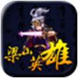 梁山英雄传for iPhone苹果版4.3.1(水浒古风)