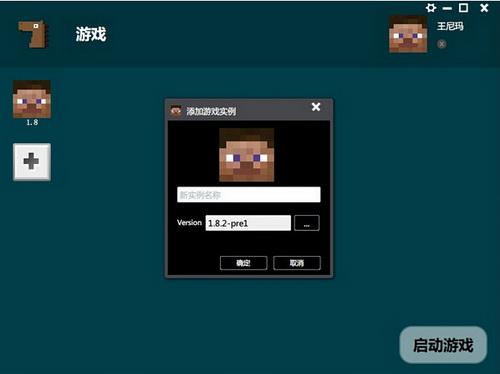 小马启动器 0.1.3(游戏启动器) - 截图1