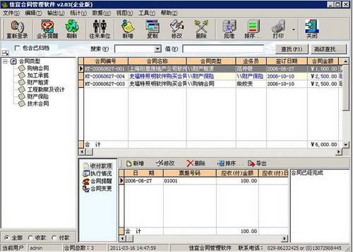 佳宜合同管理软件(企业版) 2.21.0505(合同管理) - 截图1