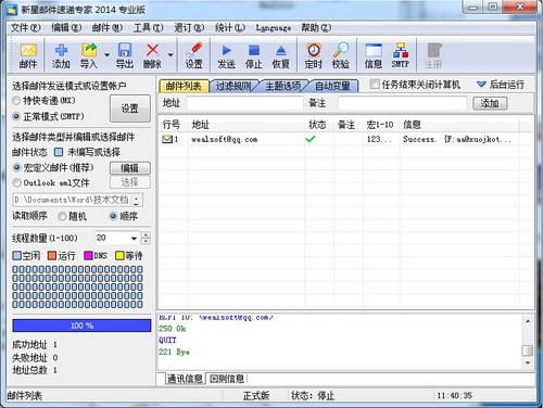 新星邮件速递专家 22.0.0.8100(邮件群发机) - 截图1