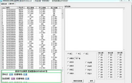 重庆时时彩免三星免费做号工具(时时彩免费做号工具) - 截图1