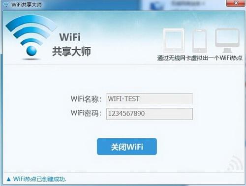 WiFi共享大师 2.1.8.2(WiFi分享) - 截图1