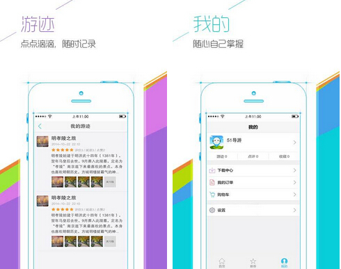 51导游(地图旅游) v3.0.1 for Android安卓版 - 截图1
