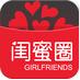 闺蜜圈(通讯社交)v3.1.0 for Android安卓版