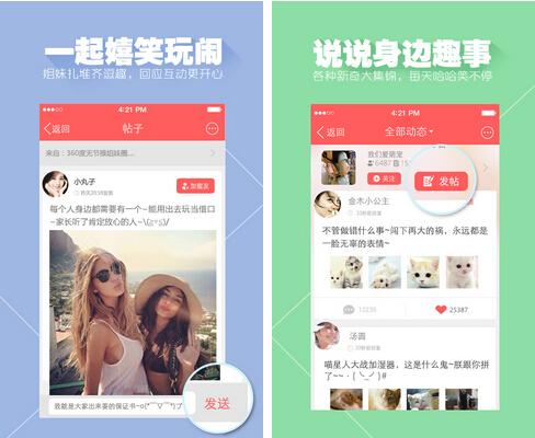 闺蜜圈(通讯社交)v3.1.0 for Android安卓版 - 截图1