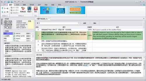 计算机辅助翻译(CAT)软件Transmate 7.1.0.506(翻译专家) - 截图1