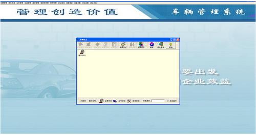 实易车辆管理系统 10.20(车辆管理) - 截图1