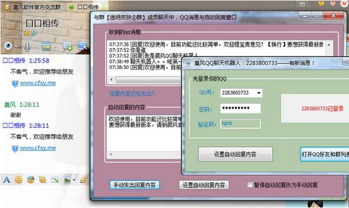 晨风QQ群机器人 3.7.2(聊天专用工具) - 截图1