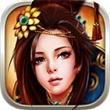 三国战神for iPhone苹果版5.0(叱咤三国)