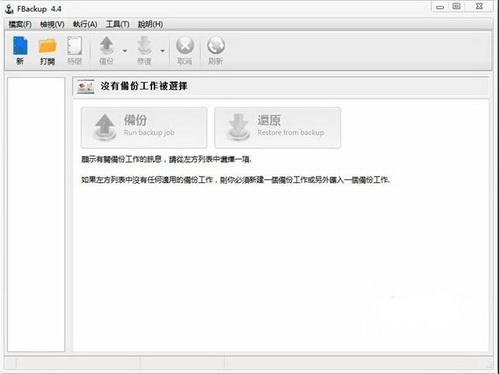 FBackup 5.4.779(文件备份专家) - 截图1