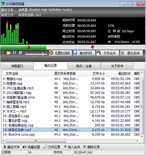方讯音频剪辑 3.4.1.1620(音频剪辑大师) - 截图1