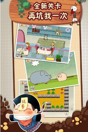 史上最坑爹的游戏2(史上系列) v4.0 for Android安卓版 - 截图1