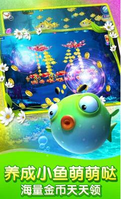 捕鱼达人3(捕鱼游戏) v1.0.9 for Android安卓版 - 截图1