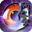 阿修罗之眼for iPhone苹果版6.0(奇幻冒险)
